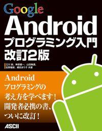 Google Androidプログラミング入門 改訂2版