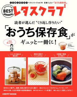くり返し作りたいベストシリーズ vol.18 くり返し作りたい「おうち保存食」がギュッと一冊に!-電子書籍