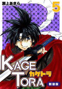 KAGETORA【新装版】5
