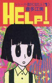 シリーズ・誰かに似た人 (1) HELP!