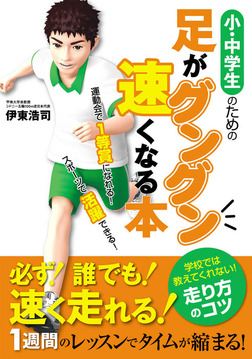 小・中学生のための足がグングン速くなる本 運動会で1等賞になれる! スポーツで活躍できる!-電子書籍