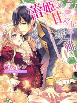 蕾姫の甘やかな受難~いじわる王子の策略にはまりまして!?~-電子書籍