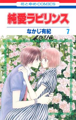 純愛ラビリンス 7巻-電子書籍