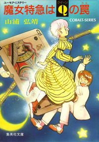 【シリーズ】魔女特急はクィーンの罠