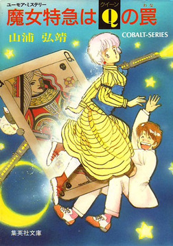 【シリーズ】魔女特急はクィーンの罠-電子書籍