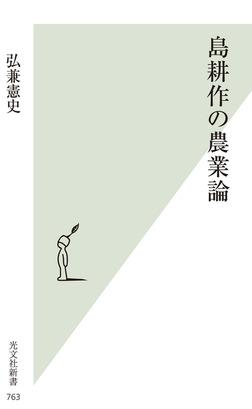 島耕作の農業論-電子書籍