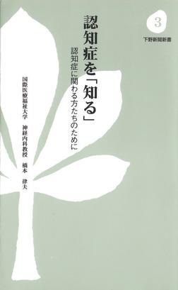 認知症を「知る」 認知症に関わる方たちのために-電子書籍