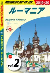 地球の歩き方 A28 ブルガリア ルーマニア 2019-2020 【分冊】 2 ルーマニア