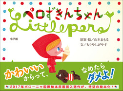 ペロずきんちゃん-電子書籍