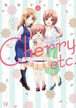 Cherry etc. 荒井チェリー傑作集 上-電子書籍