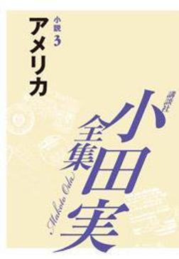 アメリカ 【小田実全集】-電子書籍