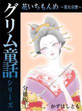 グリム童話シリーズ 花いちもんめ~遊女哀歌~分冊版(素敵なロマンス)