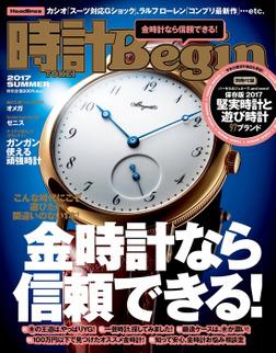 時計Begin 2017年夏号 vol.88-電子書籍