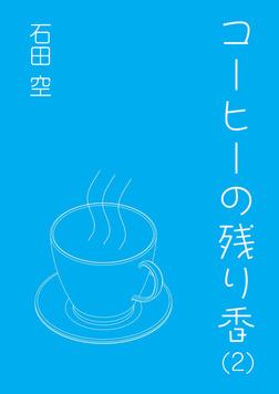 コーヒーの残り香(2)-電子書籍