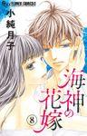 海神の花嫁【マイクロ】(8)