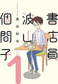 書店員 波山個間子(1)