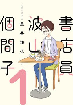 書店員 波山個間子(1)-電子書籍