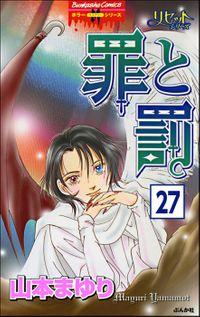 リセットシリーズ(分冊版) 【第27話】
