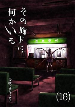 その廊下に、何かいる(16)-電子書籍