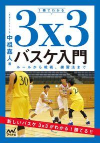 1冊でわかる3x3バスケ入門 ルールから戦術、練習法まで(マイナビ出版)