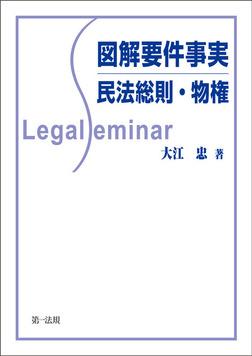 図解要件事実 民法総則・物権-電子書籍
