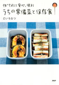 作っておくと安心、便利 うちの常備菜と保存食-電子書籍