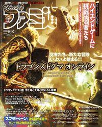 週刊ファミ通 2015年9月10日号