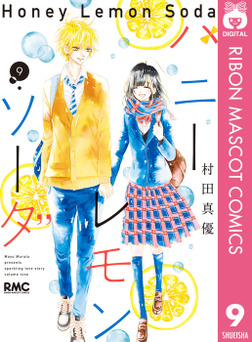 ハニーレモンソーダ 9-電子書籍