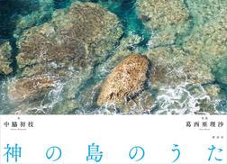 神の島のうた-電子書籍