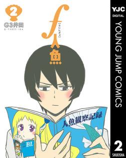 f人魚 2-電子書籍