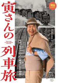 寅さんの列車旅 映画「男はつらいよ」の鉄道シーンを紐解く