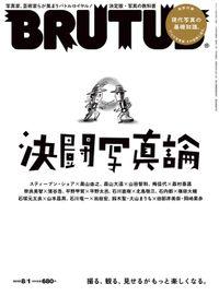 BRUTUS(ブルータス) 2019年 8月1日号 No.897 [決闘写真論]