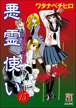 新・学校の怪談 悪霊使い(分冊版) 【第15話】-電子書籍