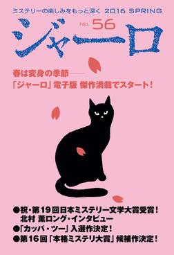 ジャーロ No. 56-電子書籍