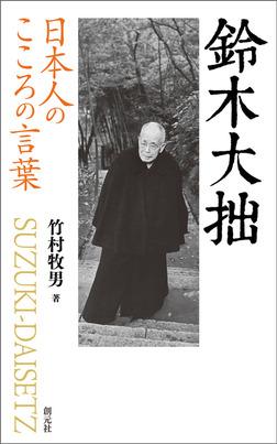 日本人のこころの言葉 鈴木大拙-電子書籍