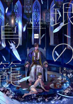 銀の鳥籠 (2)-電子書籍