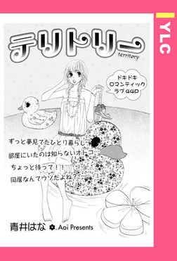 テリトリー 【単話売】-電子書籍