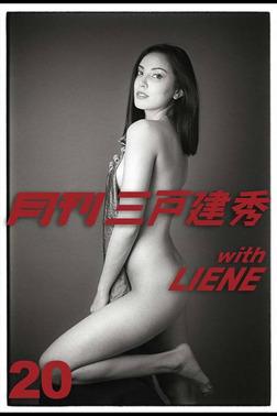 月刊三戸建秀 vol.20 with LIENE-電子書籍