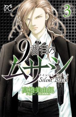9番目のムサシ サイレント ブラック 3-電子書籍
