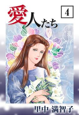 愛人たち 4巻-電子書籍