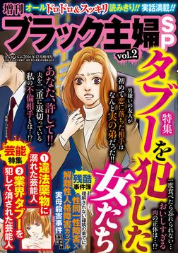 増刊 ブラック主婦SP(スペシャル)vol.2-電子書籍