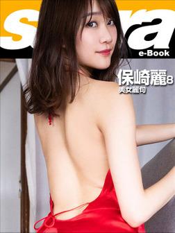 美女麗句 保崎麗8 [sabra net e-Book]-電子書籍