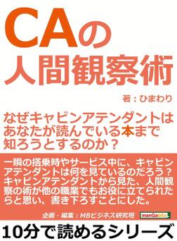 CAの人間観察術。なぜキャビンアテンダントは、あなたが読んでいる本まで知ろうとするのか?-電子書籍