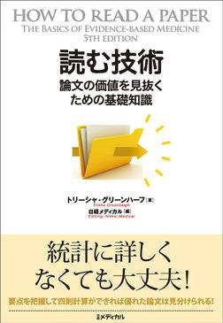 読む技術 論文の価値を見抜くための基礎知識-電子書籍