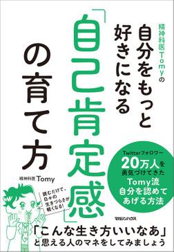 精神科医Tomyの自分をもっと好きになる 「自己肯定感」の育て方-電子書籍
