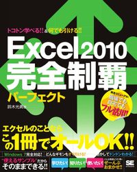 Excel2010完全制覇パーフェクト