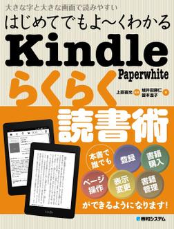 はじめてでもよーくわかる Kindle Paperwhite らくらく読書術-電子書籍