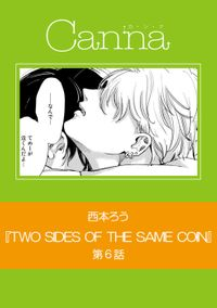 Two sides of the same coin 第6話