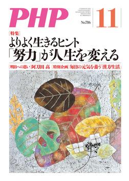 月刊誌PHP 2013年11月号-電子書籍