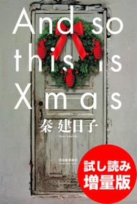 And so this is Xmas 試し読み増量版